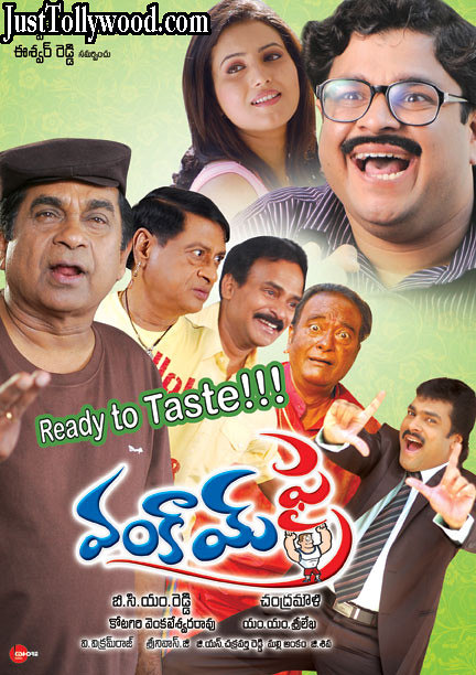 Vankai Fry Telugu Movie