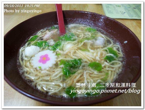 雲林斗南_三多屋和漢料理20110918_R0042239