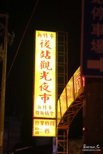 2011.07.05 新竹後站夜市初體驗