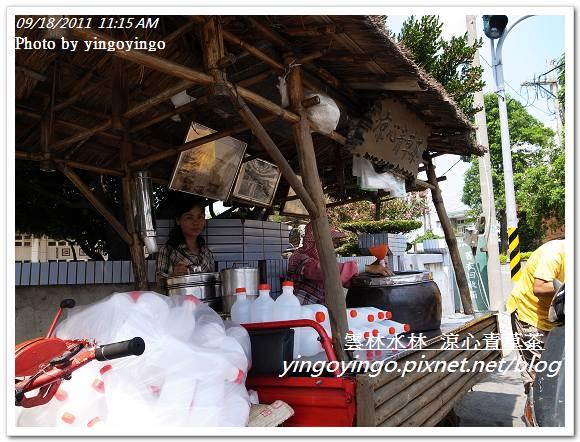 雲林水林_涼心青草茶20110918_R0042216