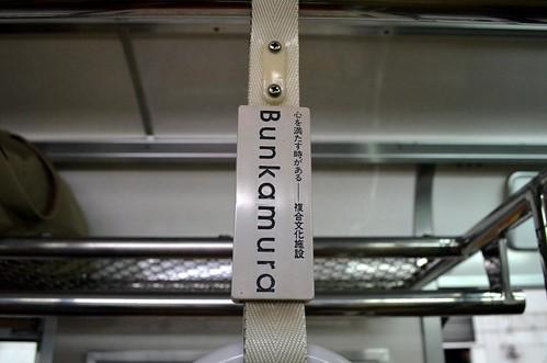 Bunkamuraのつり革