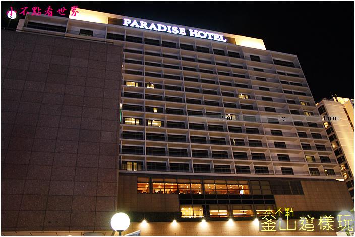 海雲台樂園飯店 (33).jpg