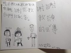 20110921-yo畫陳教練裡面-1