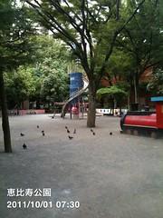 朝散歩(2011/10/01 7:25-7:45): 恵比寿公園