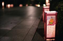 ASAKUSA TŌRŌ E (浅草燈籠会) (huzu1959) Tags: film night tokyo asakusa fd canonf1 gettyimagesjapanq3