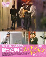 【熱愛?】ロンブー淳&小泉今日子 手つなぎ写真撮られる