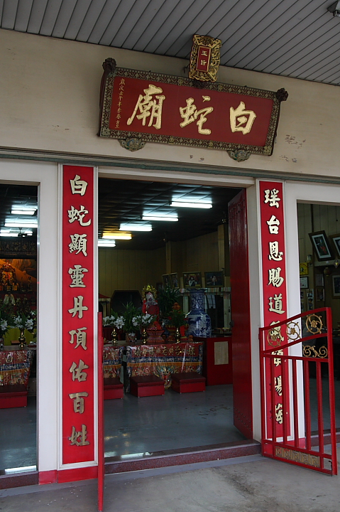楊梅白蛇廟012
