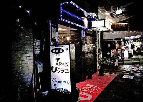 YOKOHAMA INSIDE ☆ Noge V