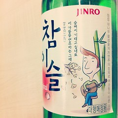 ของฝากจากเกาหลี @marnoon @peakamarin | #alcohol #korea #jinro #photooftheday #iphoneonly #iphonesia #thaistagram