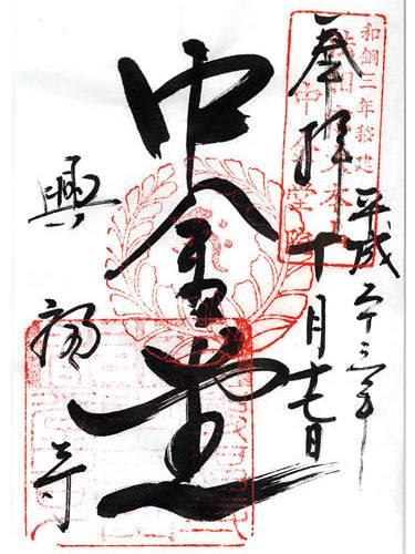興福寺『中金堂』ご朱印