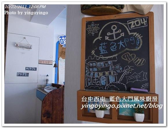 台中西屯_藍色大門20111022_R0043105