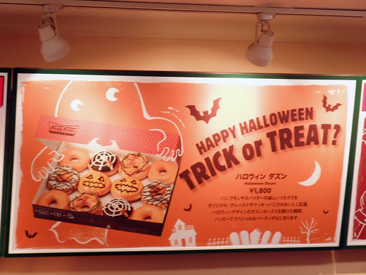 krispy kreme Halloween 2