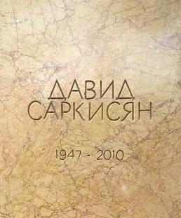 pamyatnik_David_Sarkisyan