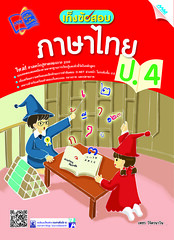 เก็งข้อสอบภาษาไทย ป.4