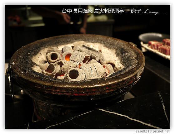 台中 長月燒肉 炭火料理酒亭 17
