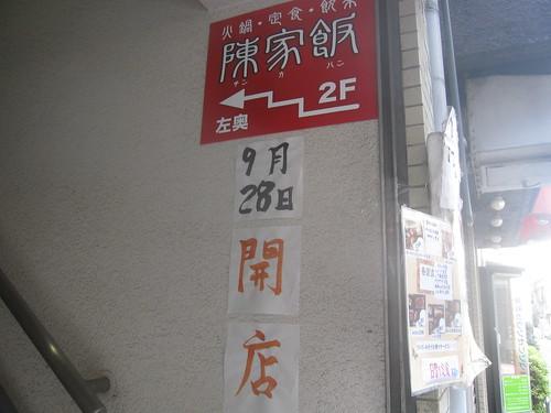 外観@陳家飯(桜台)