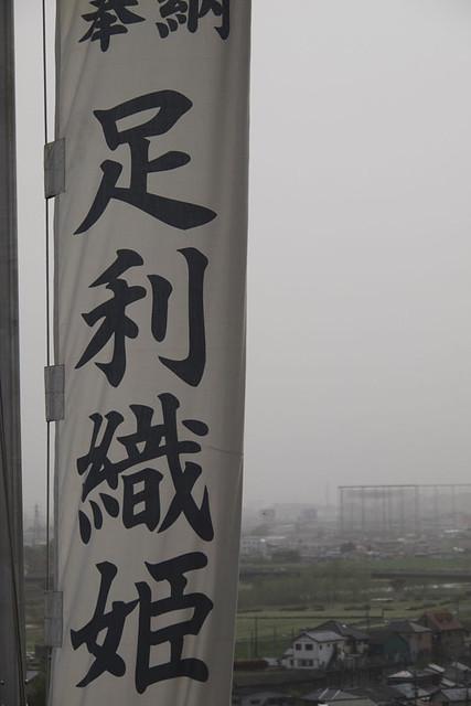 110502_145005_足利_織姫神社