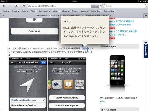 ios5secondimp14