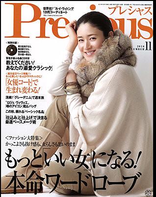 #precious#precious - Windows Internet Explorer 15.10.2011 222807