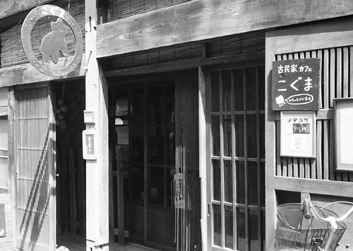 古民家喫茶 アート&カフェ こぐま