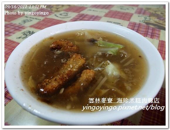 雲林麥寮_海珍米糕肉羹店20110918_R0042224