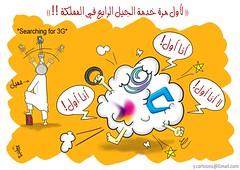 (Jasmin Ahmad) Tags: 3g 4g زين السعوديه الاتصالات الرابع موبايلي الثالث الجيل
