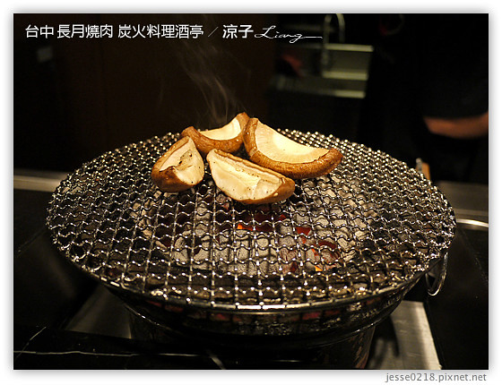 台中 長月燒肉 炭火料理酒亭 10