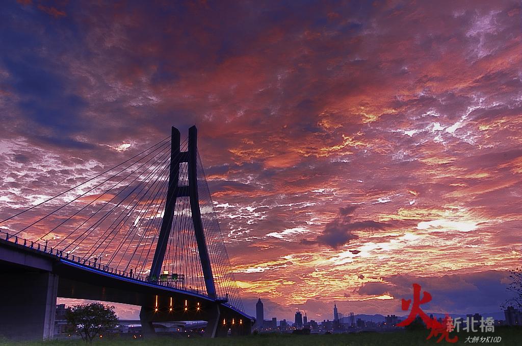 火燒新北橋...一張流