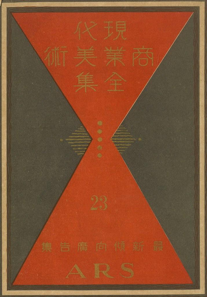 """Kitazawa Yoshio (ed.), Hamada Masuji, Wantanabe Soshu, Tatsuke Yoichiro, et al.  Gendai Shogyo Bijutsu Zenshu.  (""""The Complete Commercial Artist""""). Cover detail."""
