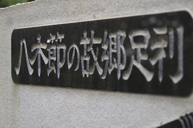 110502_143628_足利_織姫神社