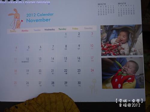 P1110879桌曆