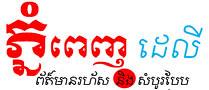 Phnom Penh Daily
