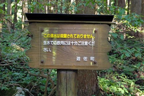 胴腹滝_06