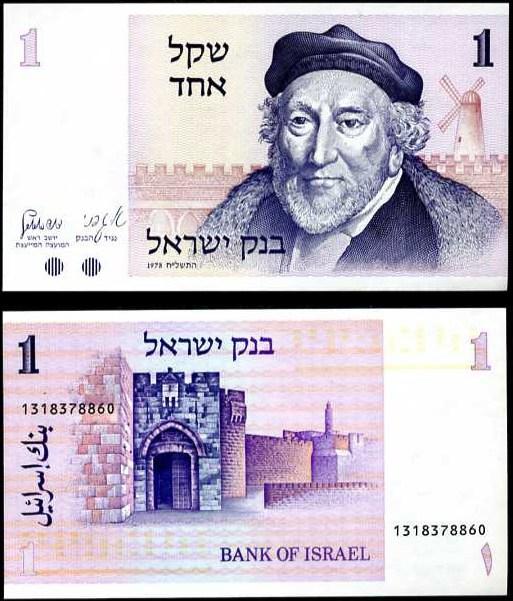 1 Sheqel Izrael 1978 (1980), Pick 43