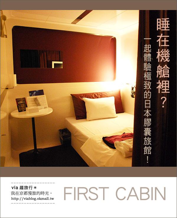 【京都住宿】入住超特別的旅館~Frist Cabin太空艙旅店!