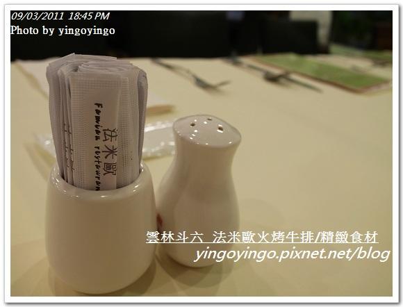 雲林斗六_法米歐火烤牛排20110903_R0041927
