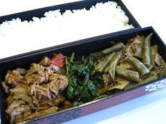 bento 9.21.11 (mamichan) Tags: tomato bacon rice beef bean greens bento eats greenbean csa localeats shungiku fultonfarmersmarket