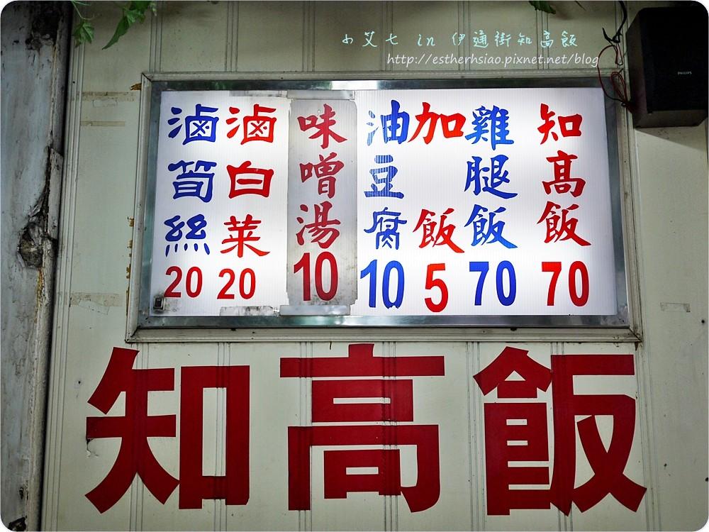 2 知高飯價目表
