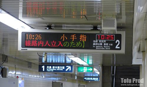 2010 Japan Trip 2 Day 5
