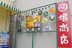 IMGP7739.JPG (HAMACHI!) Tags: halloween japan shop toy toys candy pentax sigma nagoya 24mm k7 2011 horishoten