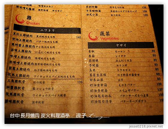 台中 長月燒肉 炭火料理酒亭 28