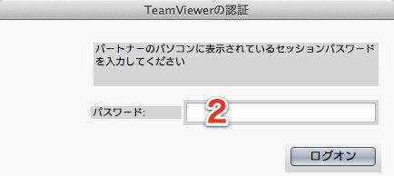 TeamViewerの認証