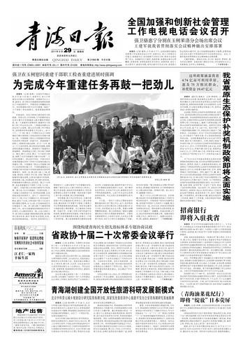 「青海日報1版」