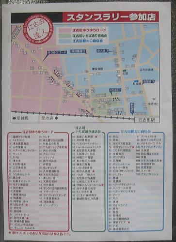 スタンプラリー(江古田)