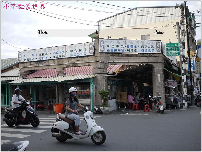 鹽水銀鋒冰果室 (8).JPG