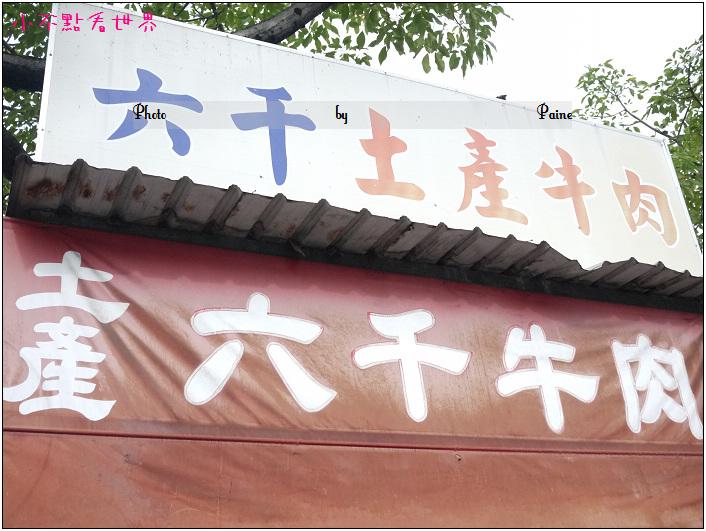 台南六千牛肉湯 (5).JPG