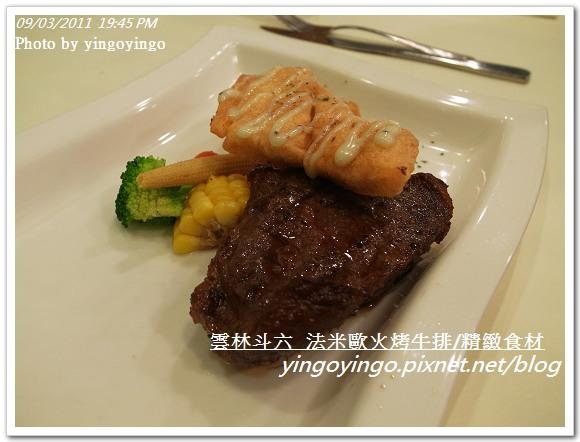 雲林斗六_法米歐火烤牛排20110903_R0041968