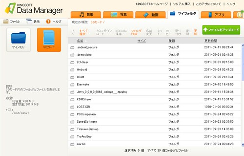 kingsoft_data_manager_2