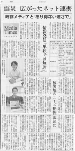 asahi20110921