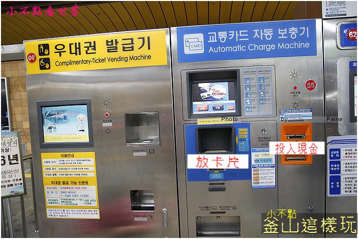 釜山交通卡 (3).jpg